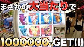 アイスの自販機で100万円を当てた男。