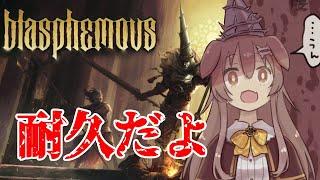 【Blasphemous】ブラスフェマスをクリアするんだ!!【戌神ころね/ホロライブ】