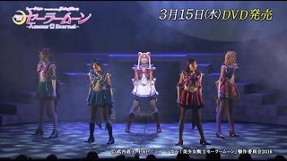 3月15日(水)発売! ミュージカル「美少女戦士セーラームーン」-Amour ...