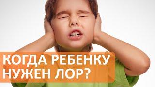 Когда ребенку нужен ЛОР-врач? Детский ЛОР в Клиническом Госпитале Лапино.(Лор-врач о детском отделении в КГ Лапино http://mamadeti.ru/services/children-s-center/ent/ узнайте больше по этой ссылке. Посмот..., 2016-06-06T13:33:44.000Z)