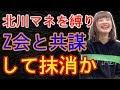 NGT犯人の山田野絵のSR動画がヤバい!ガムテープで北川マネを縛り、Z会と共謀して抹…