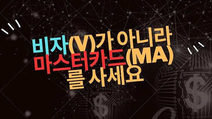 미국주식 기업리뷰 | 신용에 이어 데이터까지 판매한다? 마스터카드 이야기