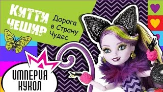 Обзор на куклу Kitty Cheshire Way Too Wonderland - Китти Чешир Дорога в Страну Чудес - CJF41