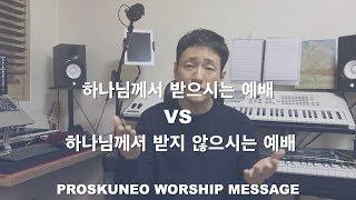 Proskuneo – 21. 창세기 4장 4절, 하나님께서 받으시는 예배 VS 하나님께서 받지 않으시는 예배 (한절설교)