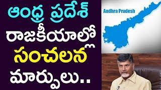 Sensational Changes In AP Politics | Taja30