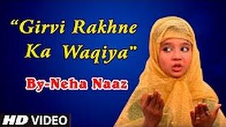 girvi rakhne ka waqeya neha naaz sonic qawwali latest islamic song