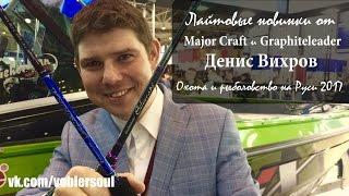 Major Craft  (Vierra) и Graphitleader (Silverado) - Вихров плохого не посоветует! Выставка 2017