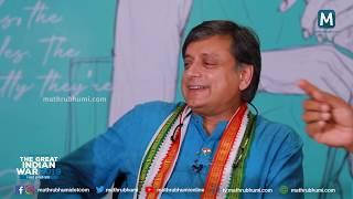 കോണ്?ഗ്രസ് വേഴ്?സസ് ബി.ജെ.പിയാണോ ദേശീയ രാഷ്ട്രീയം? I Conversation   Shashi Tharoor    Part 03