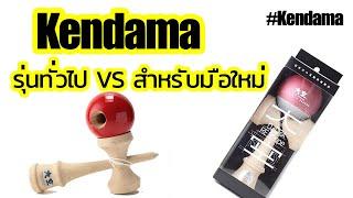 เปรียบเทียบเคนดามะของเล่นญี่ปุ่น รุ่นปกติ VS รุ่นสำหรับมือใหม่