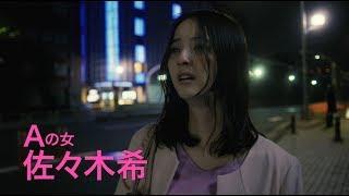 """ある落ち目の脚本家が""""伊藤""""という同じ名前の男について悩む4人の女たち..."""