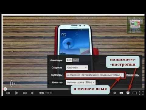 Как переводить субтитры на мобильном телефоне