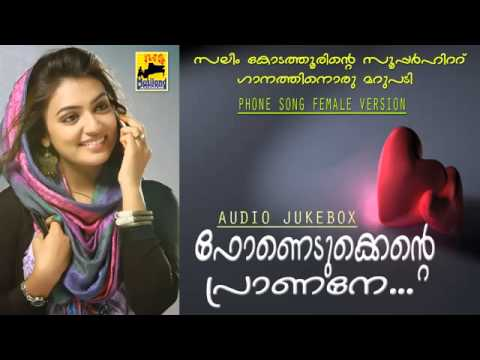 Saleem Kodathoor New Album 2014 'Phone Edukkente O