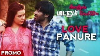 Love Panuren Song Promo | Kadhal Mattum Vena | Sam Khan | Elizabeth | Divyanganaa Jain