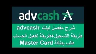 شرح بنك ادفكاش+ طريقة طلب البطاقة + طريقة شحن الحساب+ طريقة توصل بي البطاقة رغم ان بلدك محضور.