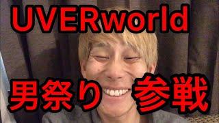 【UVERworld】TAKUYA∞くん生誕祭!男祭りに参戦してきました!