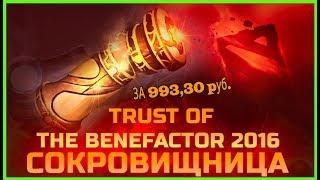 ОТКРЫВАЮ 1 Сундук Trust of the Benefactor 2016. ЗА 993,30 pуб.