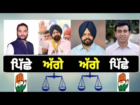 ਚੋਣਾਂ ਦੇ ਨਤੀਜੇ- ਕੌਣ ਅੱਗੇ ਕੌਣ ਪਿੱਛੇ Who is Winning Punjab Election Result
