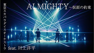 「ALMIGHTY〜仮面の約束 feat.川上洋平」(Special Edit)Music Video / TOKYO SKA PARADISE ORCHESTRA