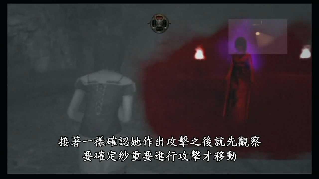 《零~真紅之蝶》頭目戰~紗重攻略【1】 - YouTube