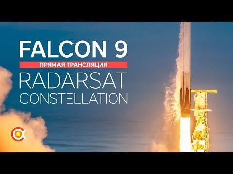 Трансляция: Старт и посадка Falcon 9 (RADARSAT)