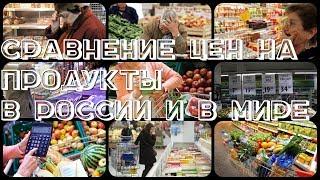 СРАВНЕНИЕ ЦЕН НА ПРОДУКТЫ В РОССИИ И В МИРЕ - ОБО ВСЕМ