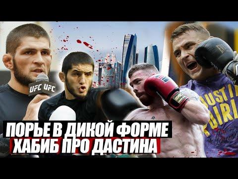ПОЛНЫЙ КАРД UFC 242 | Хабиб Нурмагомедов, Дастин Порье, Эдсон Барбоза, Пол Фелдер, Ислам Махачев