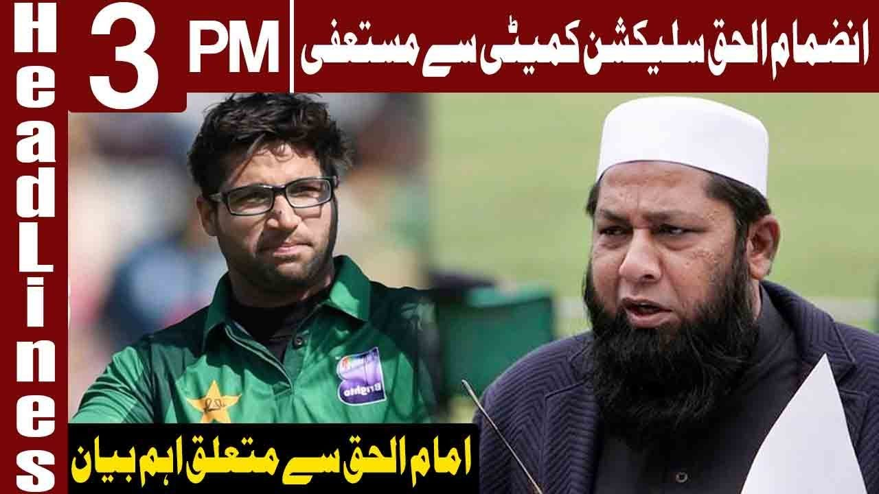 Inzamam Resigns as PCB Chief Selector | Headlines 3 PM | 17 July