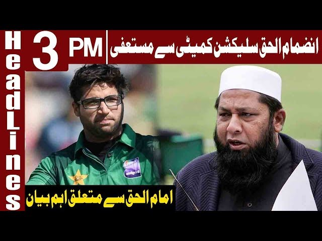 Inzamam Resigns as PCB Chief Selector | Headlines 3 PM | 17 July 2019 | Express News