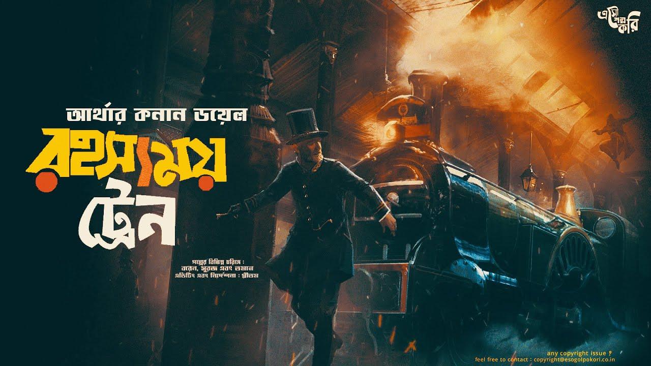 রহস্যময় ট্রেন - #EsoGolpoKori | Arthur Conan Doyle | Goyenda Golpo | Suspense Stories