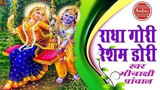 Radha gori resham dori || new radha bhajan || meenakshi panchal # ambey bhakti