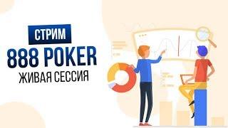 Как там на 888 покер после ДДоса? Школа Покера Smart-Poker.Ru