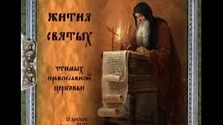 ☨Жития святых, чтимых Православной Церковью  Часть   1  Аудиокнига