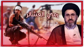 متصل:من يموتون شيوخ العشائر يصبح اطلاق رصاص كثير جدا هل حرام ؟ | السيد رشيد الحسيني