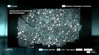 Assassin's Creed Revelations. Серия 43 [Карта фрагментов анимуса](Фан-группа вконтакте - http://vk.com/biomode56 Когда одержана победа и враги покоятся в земле, что делать дальше? Где..., 2011-12-25T13:52:34.000Z)