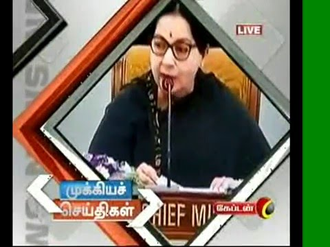 online tamil news | today tamil news | 16.12.15 - 7 am news on captain tv