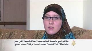 وزارة الأوقاف بغزة تؤكد تلقيها تطمينات بتسهيل سفر الحجاج