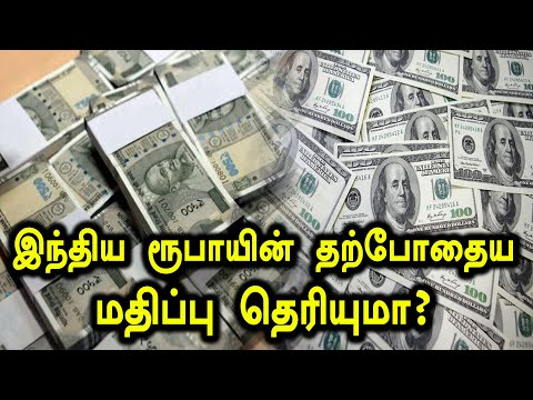 வரலாறு காணாத சரிவை சந்திக்கும் இந்திய ரூபாயின் மதிப்பு | Indian Rupee now at 72.30 Vs USD