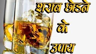शराब छोड़ने का उपाय- sharab chodne ka upay - desi nuskhe - Sh.Shyam Sunder Shatri Ji