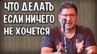 МИХАИЛ ЛАБКОВСКИЙ - ЧТО ДЕЛАТЬ, ЕСЛИ НИЧЕГО НЕ ХОЧЕТСЯ