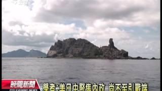 20130222 公視晚間新聞 推非傳統風格影片 宣揚釣魚台主權