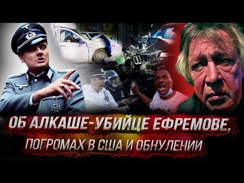 Е. Понасенков на пресс-конференции: об алкаше-убийце ефремове, погромах в США и обнулении