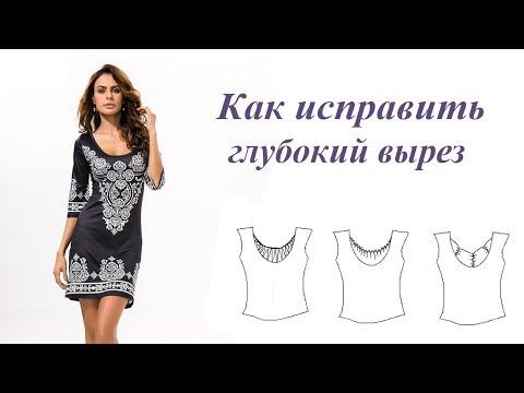 Как уменьшить декольте на платье