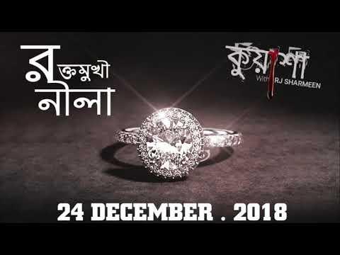 Roktomukhi Nila | Kuasha | RJ Sharmeen | ABC Radio 89 2 FM