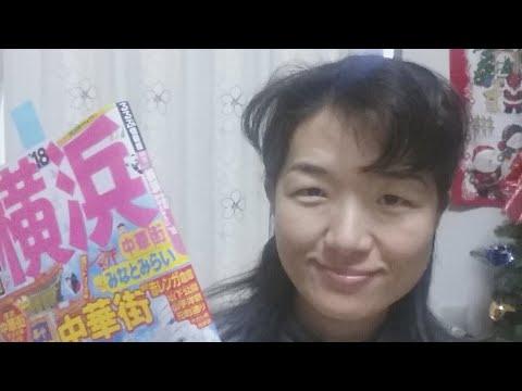 【LIVE】YOKOHAMA do Japao ha Chinatown ,portos , lojas de comercios etc!