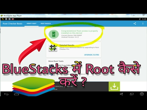 How To Root BlueStacks 2017 In 1 Min Simply - Hindi