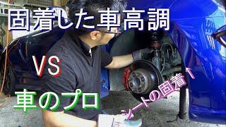 固着した車高調VS車のプロ! シートの固着編
