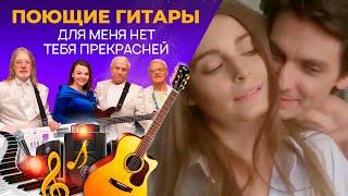 Поющие Гитары - Для Меня Нет Тебя Прекрасней. Премьера клипа 2021! Лучшие Песни, Хиты, Русские Клипы
