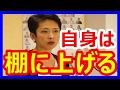 蓮舫「昭恵夫人担当職員の選挙応援は完全にアウト! 二重国籍よりも悪質な犯罪」バッサリ切り捨てキタ――�