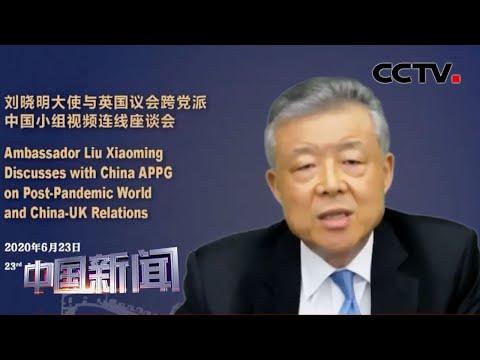 [中国新闻] 中国驻英大