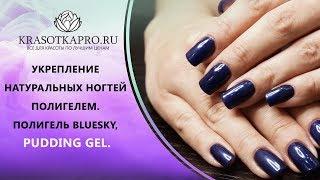 Укрепление натуральных ногтей полигелем. Полигель BLUESKY, PUDDING GEL